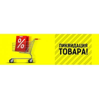 "Распродажа в ТЦ ""Черемушки"" !!! Скидка на все 20%"