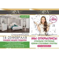 Открытие фирменного салона Эра в МП Румянцево