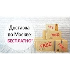 Бесплатная доставка по Москве!!!
